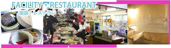 施設・レストラン画像