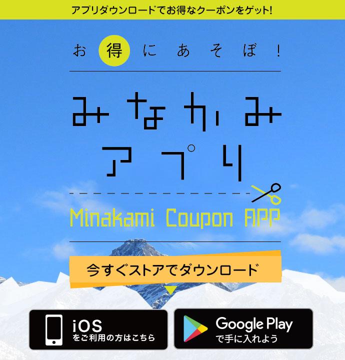 みなかみアプリ